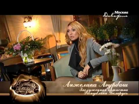 Частная история певицы Анжелики Агурбаш