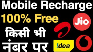 Top Highest Paying Free Recharge App 2020 | Free Mobile Recharge | free recharge app