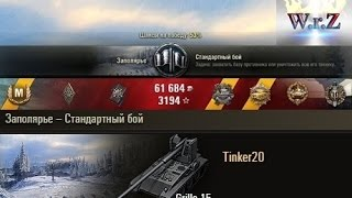 Grille 15  В День рождения Гриля.  Заполярье – Стандартный бой  World of Tanks 0.9.15 wot
