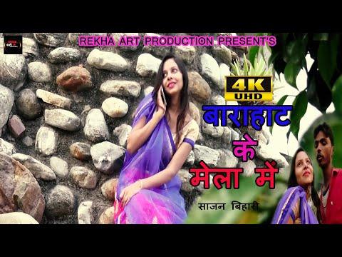 आगया साजन बिहारी का नया वीडियो सांग  बाराहाट के मेला में   2019