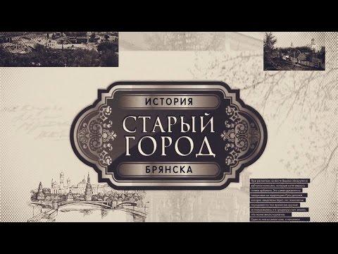 СТАРЫЙ ГОРОД - 5я серия  - Брянская мистика