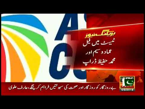 PCB announces 16 member squad for Asia Cup