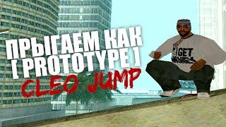 Обзор CLEO × JUMP - КЛЕО ДЛЯ ПРЫЖКОВ / CLEO CHEAT FOR SAMP 0.3.7