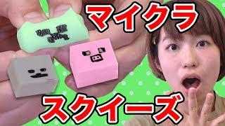 【DIY】人肌のゲルでマイクラのクリーパースクイーズ作ってみた!How To Make Creeper Stress Ball thumbnail