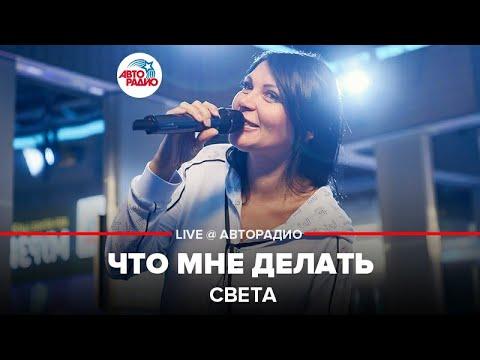 🅰️ Света -  Что Мне Делать (LIVE @ Авторадио)