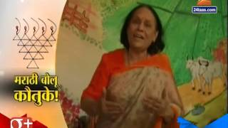 How Get Ur Child Intrest In Marathi Language