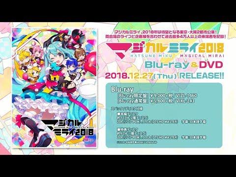 【初音ミク】『初音ミク「マジカルミライ 2018」』ダイジェスト【Hatsune Miku