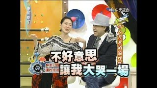 2011.02.18康熙來了完整版 令人羨慕的國外豔遇
