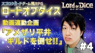 4【LOD】動画連動企画、アメザリ平井ギルドを倒せ!!【スーピコゲームス】