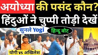 अयोध्या की पसंद कौन ? UP Election 2022 | Public Opinion  | Akhilesh Yadav | CM Yogi | Ayodhya | Modi