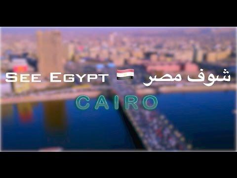See Egypt 🇪🇬 شوف مصر - Cairo - EP. 1