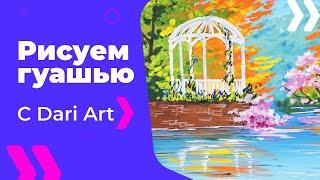 Для начинающих! Как нарисовать пейзаж с беседкой гуашью! #Dari_Art #рисоватьМОЖЕТкаждый