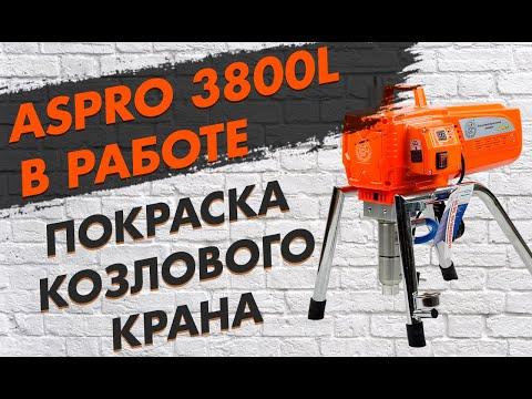 ☞ ASPRO-3800L® покраска козлового крана безвоздушным электрическим поршневым окрасочным аппаратом