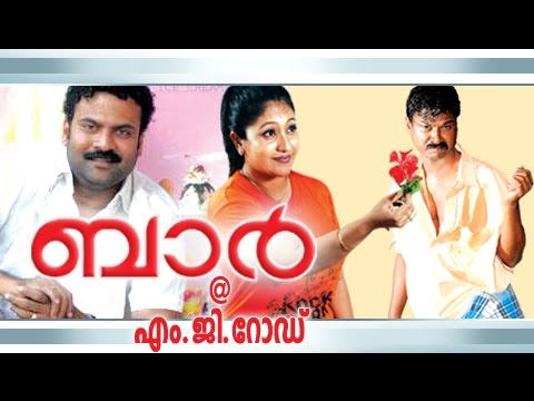 malayalam comedy stage show bar m g road malayalam comedy show malayala cinema film movie feature comedy scenes parts cuts ????? ????? ???? ??????? ???? ??????    malayala cinema film movie feature comedy scenes parts cuts ????? ????? ???? ??????? ???? ??????