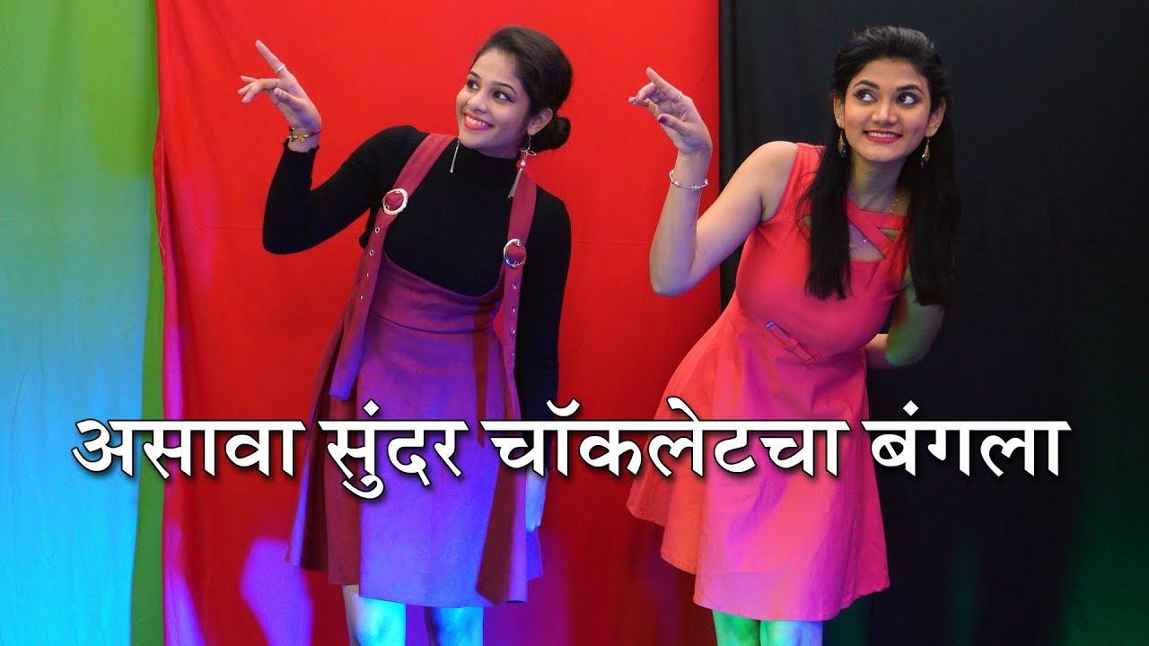 Chocolate Cha Bungla Marathi Song | चॉकलेट चा बंगला | Asava Sundar  Chocolate Cha Bungla | Dance Song