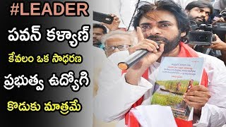 Pawan kalyan Porata Aytra Day3 | Powerstar Pawan Kalyan | Janasena Party | Telugu Entertainment Tv