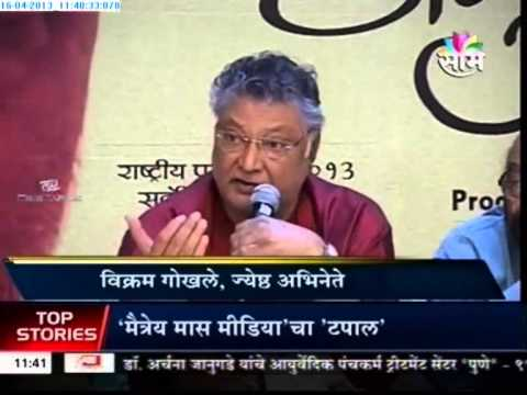Anumati Film Press Conference - Saam Marathi Travel Video