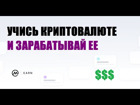 Халявные деньги от Coinmarketcap!