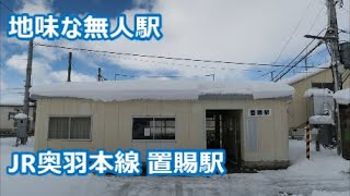 地味な無人駅 JR奥羽本線 置賜駅