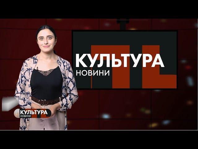#КУЛЬТУРА_Т1новини | 06.08.2020