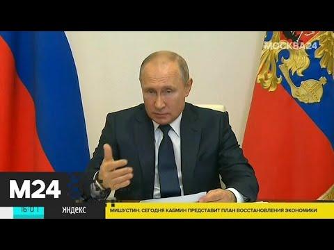 Обстановка с коронавирусом в стране постепенно стабилизируется – Путин - Москва 24