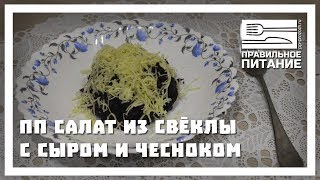 ПП салат из свёклы с сыром и чесноком - ПП РЕЦЕПТЫ: pp-prozozh.ru