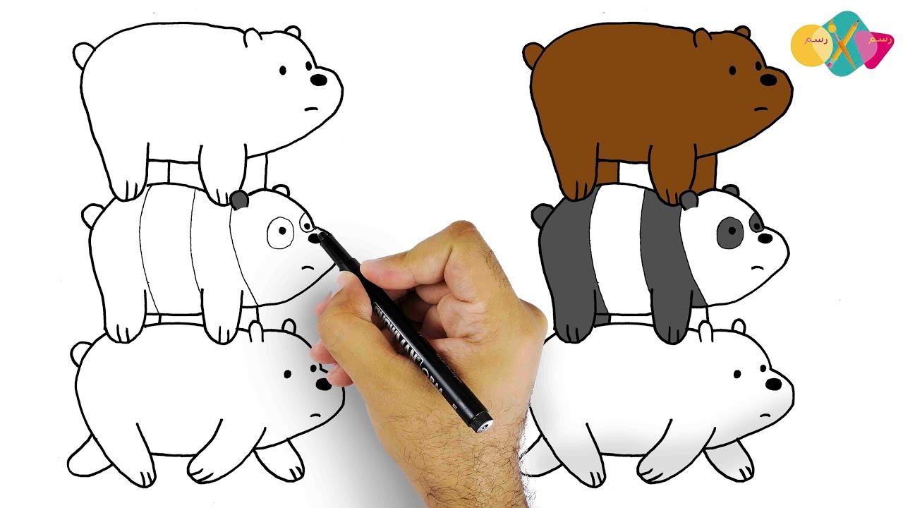 رسم الدببة الثلاثة | كيف ترسم الدببة الثلاثة قطبي و شهاب و باندا | خطوة بخطوة | رسم سهل للمبتدئين