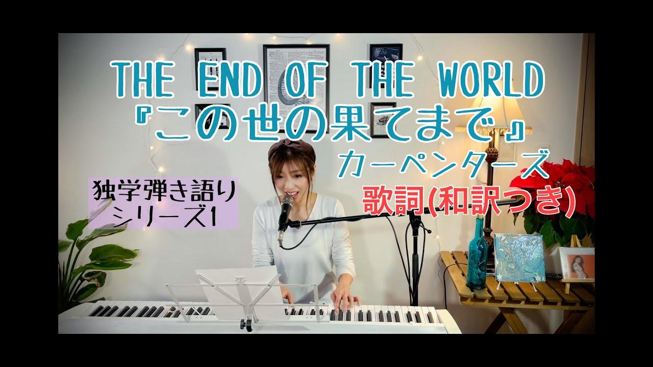 不思議な邦題あるある『The End Of The World』
