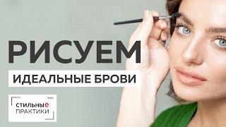 Как рисовать брови карандашом. Коррекция бровей в домашних уcловиях. Что и как делают бровисты #brow