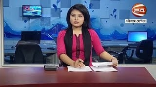 চট্টগ্রাম 24 (Chittagong 24) - 5.30PM - 8 September 2018 - CHANNEL 24 YOUTUBE