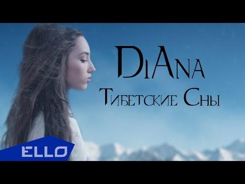 ПРЕМЬЕРА! DiAna - Тибетские сны