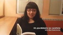 """Мая Новоселска- """"По дължината на лалетата"""" ( """"ГОЛИ СТИХОВЕ"""" от Теодора Тотева"""