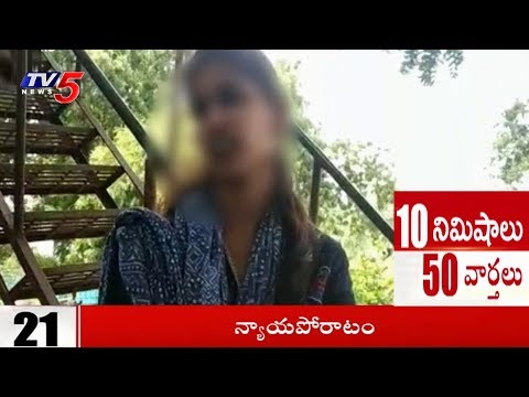 10 Minutes 50 News | 11th July 2018 | TV5 News