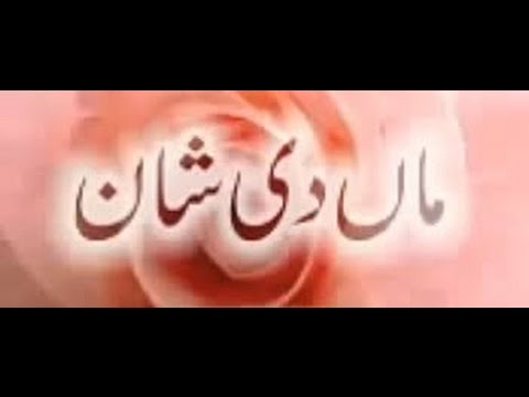 Maa di shan (best ever) ماں دی شان