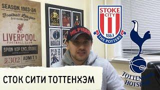 Сток Сити Тоттенхэм прогноз на футбол Кубок Лиги Англия 23 декабря Прогнозы на спорт