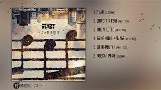 ГРОТ – Клавиши (Full Album / весь альбом) 2017