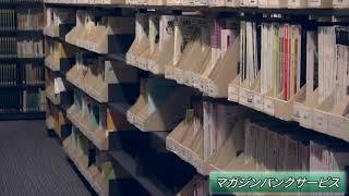 マガジンバンクサービス(都立多摩図書館バーチャルナビ5)
