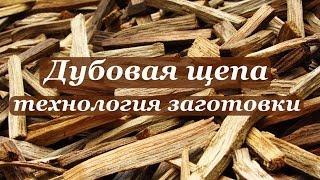 видео Где купить древесную щепу