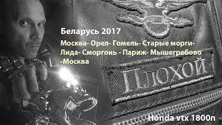 Беларусь 2017 Орел, Гомель, Ескі Морги, Лида, Құнажындар, Биелер, Париж, Мышегребово