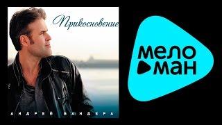 АНДРЕЙ БАНДЕРА - Прикосновение (Альбом 2011) / Andrey Bandera - Touching