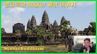 앙코르왓 Angkor Wat 이야기: 캄보디아 크메르 …