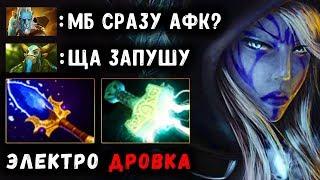 ЭЛЕКТРО ДРОВКА - ЛЮТЫЙ ДПС! DROW RANGER DOTA 2