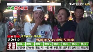【TVBS新聞精華】20200111 十點不一樣 選舉焦點