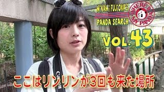 この動物園は上野動物園にいたリンリンもペアリング目的で3回来たことが...