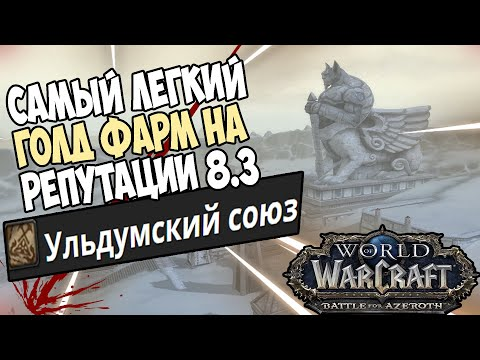 ПРОКАЧКА РЕПУТАЦИИ в УЛЬДУМЕ или ЛЕГКИЙ ФАРМ ГОЛД  8.3 БФА !  WORLD OF WARCRAFT BFA