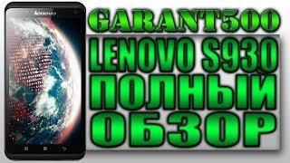 LENOVO S930 Полный обзор отличного смартфона)))