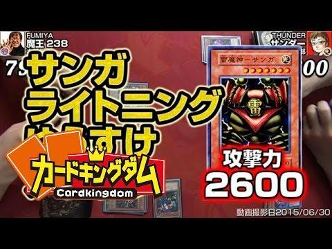"[Yugioh] The Final Battle! ""Shadow"" Dark King 238 vs ""Light"" Thunder [UGCK] vol.45, 2015"