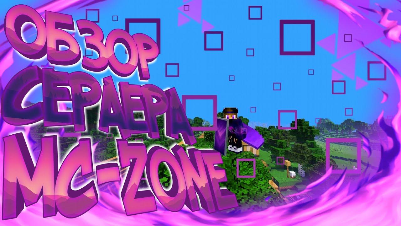 Обзор сервера MCZone | Зона комфорта Minecraft PE 1.12.*