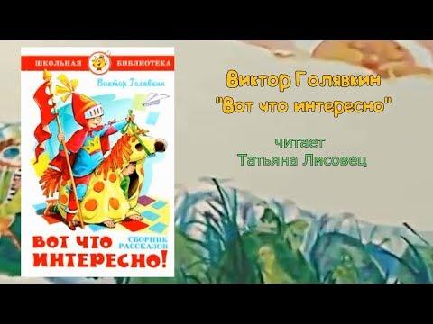 """Читаем вслух: Виктор Голявкин """"Вот что интересно"""""""