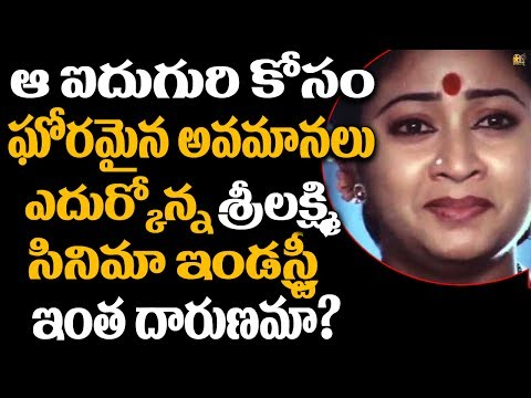 Shocking Story Of Actress Sri Lakshmi | Celebrity Unknown Facts | Tollywood Boxoffice TV